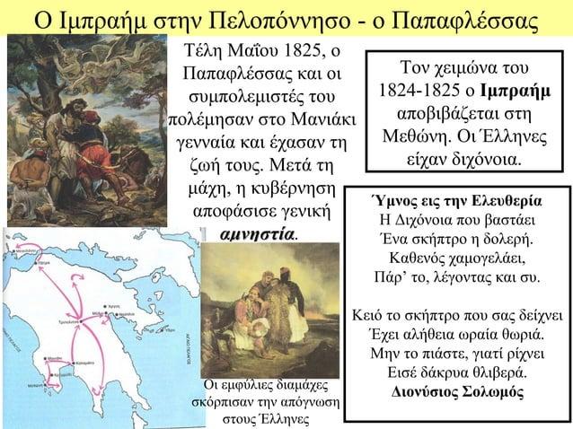 Ο Ιμπραήμ στην Πελοπόννησο - ο Παπαφλέσσας             Τέλη Μαΐου 1825, ο             Παπαφλέσσας και οι      Τον χειμώνα ...