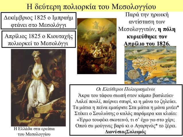Η δεύτερη πολιορκία του Μεσολογγίου                                                 Παρά την ηρωικήΔεκέμβριος 1825 ο Ιμπρα...