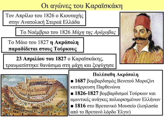 Οι αγώνες του ΚαραϊσκάκηΤον Απρίλιο του 1826 ο Κιουταχής στην Ανατολική Στερεά Ελλάδα      Το Νοέμβριο του 1826 Μάχη της Α...