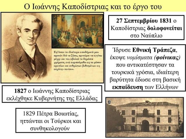 Ο Ιωάννης Καποδίστριας και το έργο του                                    27 Σεπτεμβρίου 1831 ο                           ...
