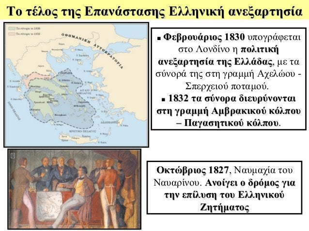 Το τέλος της Επανάστασης Ελληνική ανεξαρτησία                      ■ Φεβρουάριος 1830 υπογράφεται                         ...