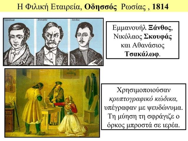 Η Φιλική Εταιρεία, Οδησσός Ρωσίας , 1814                         Εμμανουήλ Ξάνθος,                         Νικόλαος Σκουφά...
