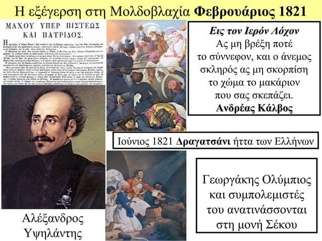 Η εξέγερση στη Μολδοβλαχία Φεβρουάριος 1821                                  Εις τον Ιερόν Λόχον                          ...