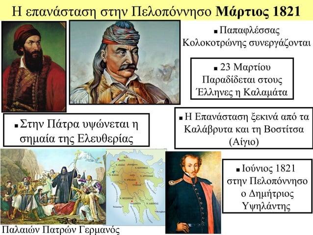 Η επανάσταση στην Πελοπόννησο Μάρτιος 1821                                      ■ Παπαφλέσσας                             ...