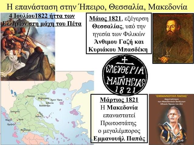 Η επανάσταση στην Ήπειρο, Θεσσαλία, Μακεδονία  4 Ιουλίου1822 ήττα των    Μάιος 1821, εξέγερσηΕλλήνων στη μάχη του Πέτα    ...