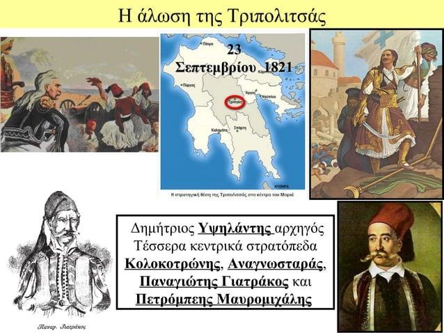 Η άλωση της Τριπολιτσάς              23       Σεπτεμβρίου 1821 Δημήτριος Υψηλάντης αρχηγός Τέσσερα κεντρικά στρατόπεδαΚολο...