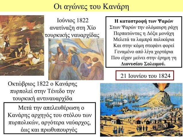 Οι αγώνες του Κανάρη                 Ιούνιος 1822         Η καταστροφή των Ψαρών               ανατίναξη στη Χίο    Στων Ψ...