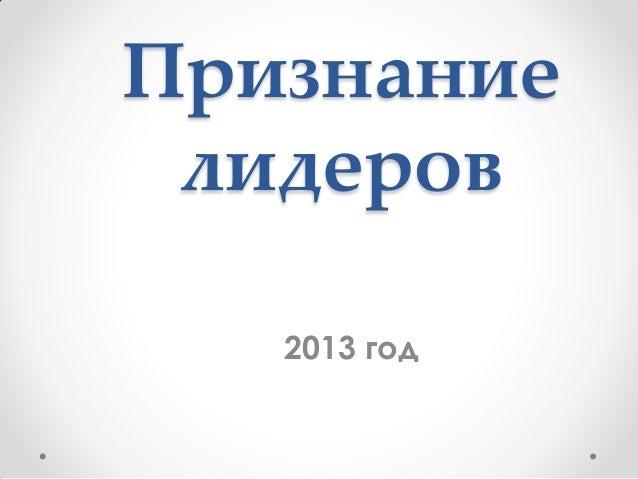 Признание лидеров   2013 год