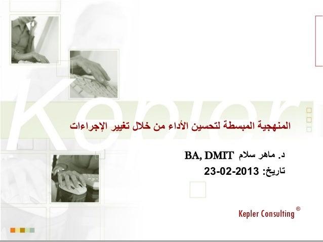 المنهجية المبسطة لتحسين األداء من خالل تغيير اإلجراءات                            د. ماهر سالم BA, DMIT             ...