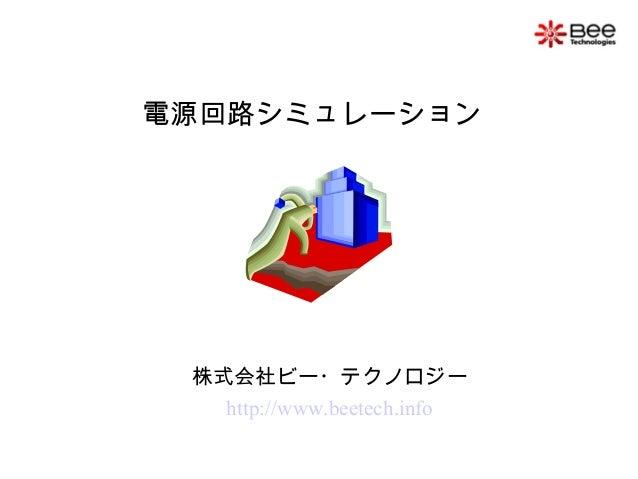 電源回路シミュレーション  株式会社ビー・テクノロジー   http://www.beetech.info