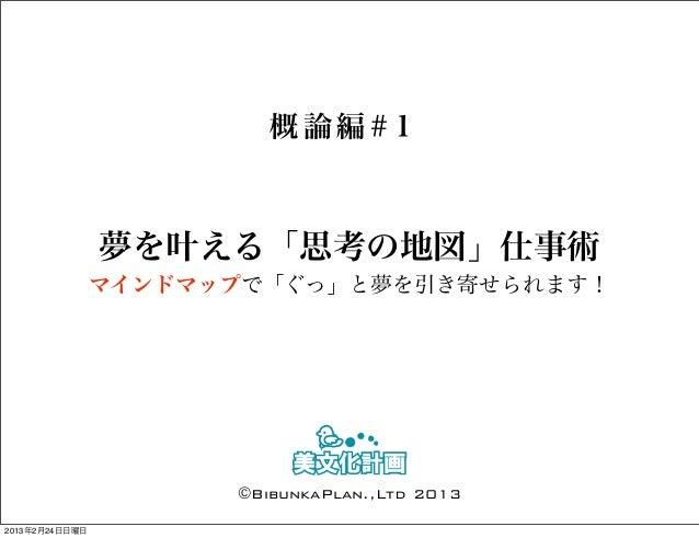 概論編#1                夢を叶える「思考の地図」仕事術                マインドマップで「ぐっ」と夢を引き寄せられます!                      ©BibunkaPlan.,Ltd 201320...