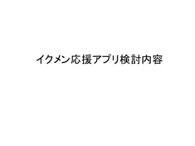 イクメン応援アプリ検討内容
