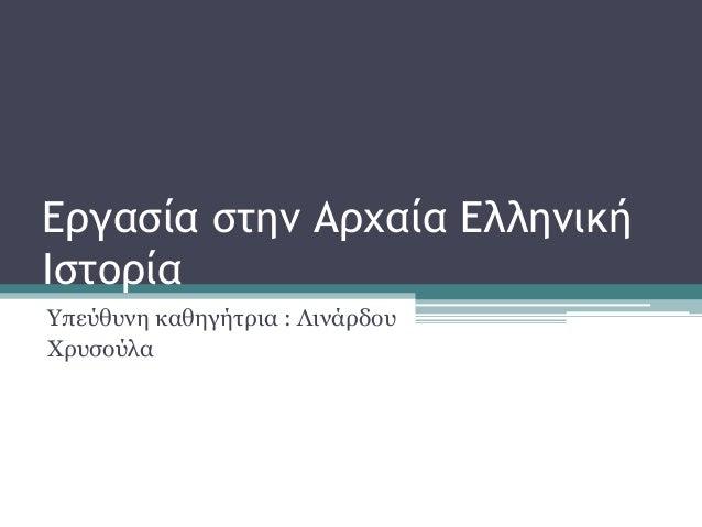 Εργασία στημ Αρχαία ΕλλημικήΙστορίαΤπεύζπλε θαζεγήηξηα : ΙηλάξδνπΥξπζνύια