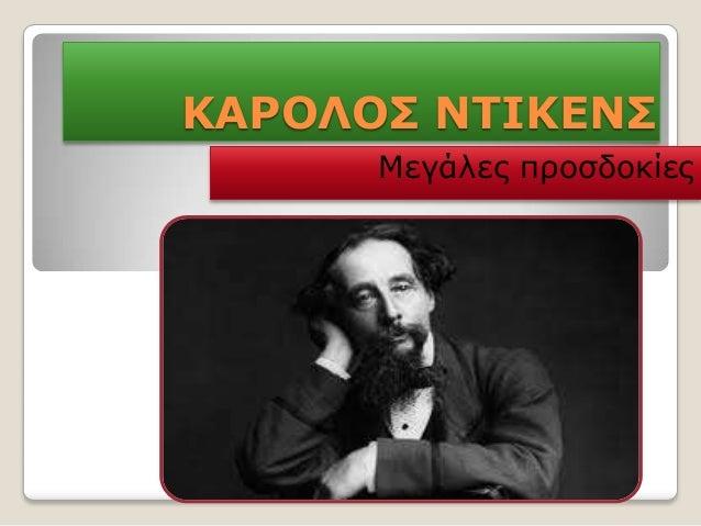 ΚΑΡΟΛΟ ΝΣΙΚΕΝ      Μεγάιεο πξνζδνθίεο