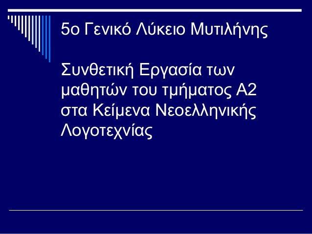 5ο Γενικό Λύκειο ΜυτιλήνηςΣυνθετική Εργασία τωνμαθητών του τμήματος Α2στα Κείμενα ΝεοελληνικήςΛογοτεχνίας