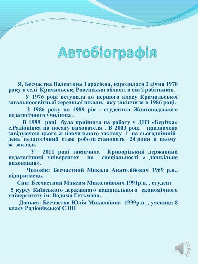 шаблон портфоло вихователя дитячого садка на укранськй мов скачать