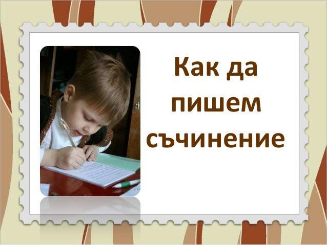 Как да  пишемсъчинение