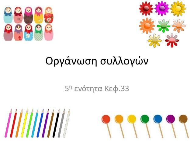 Οργάνωςη ςυλλογών   5η ενότητα Κεφ.33