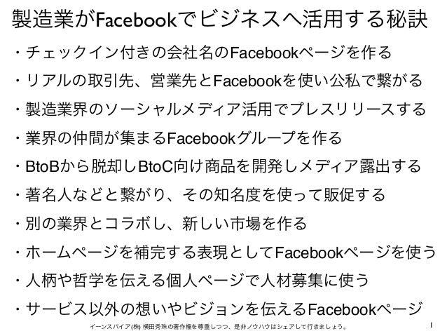製造業がFacebookでビジネスへ活用する秘訣・チェックイン付きの会社名のFacebookページを作る・リアルの取引先、営業先とFacebookを使い公私で繋がる・製造業界のソーシャルメディア活用でプレスリリースする・業界の仲間が集まるFac...