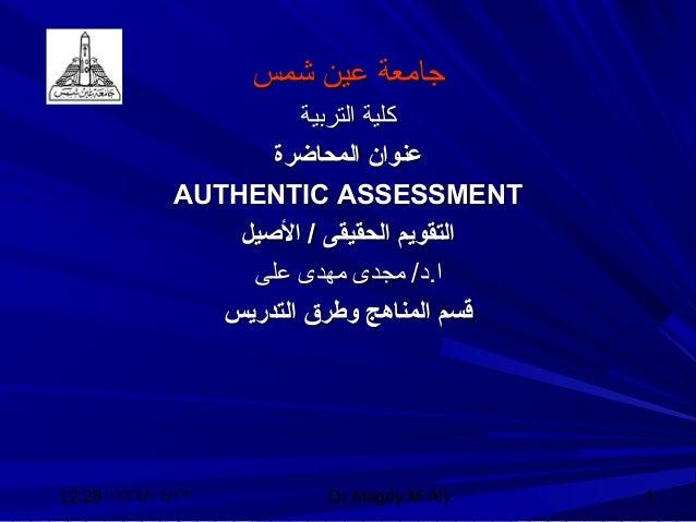 جامعة عين شمس                        كلية التربية                    عنوان المحاضرة             AUTHENTIC ASSESSME...