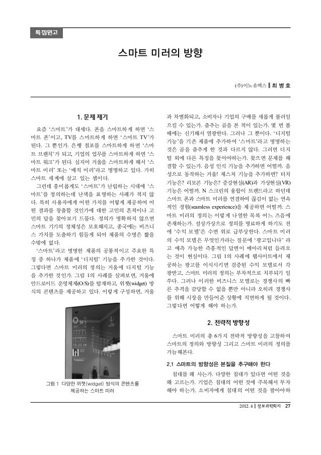 특집원고                         스마트 미러의 방향                                                           (주)이노유엑스 최 병 호          ...