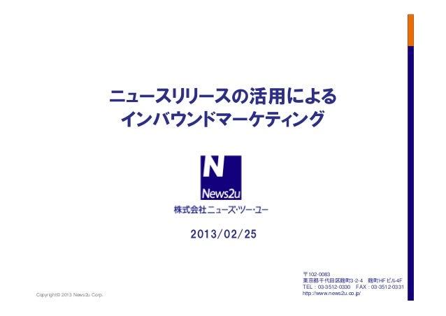 ニュースリリースの活用による                                インバウンドマーケティング                                   2013/02/25                  ...