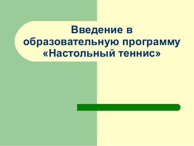 Введение вобразовательную программу   «Настольный теннис»