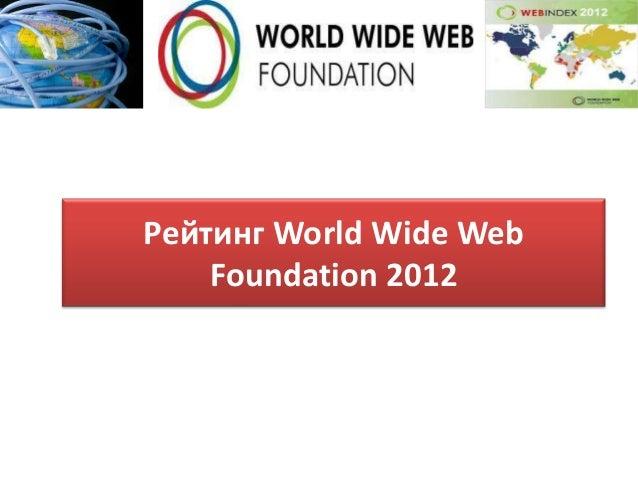 Рейтинг World Wide Web    Foundation 2012