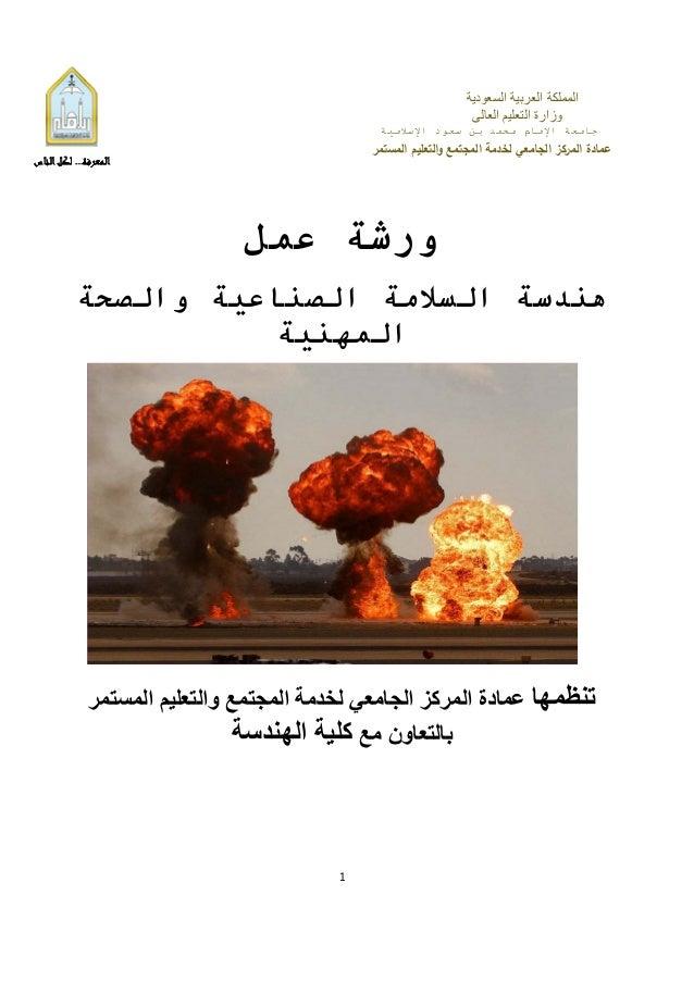 المملكة العربية السعودية                                                                    وزارة التعليم العالى      ...