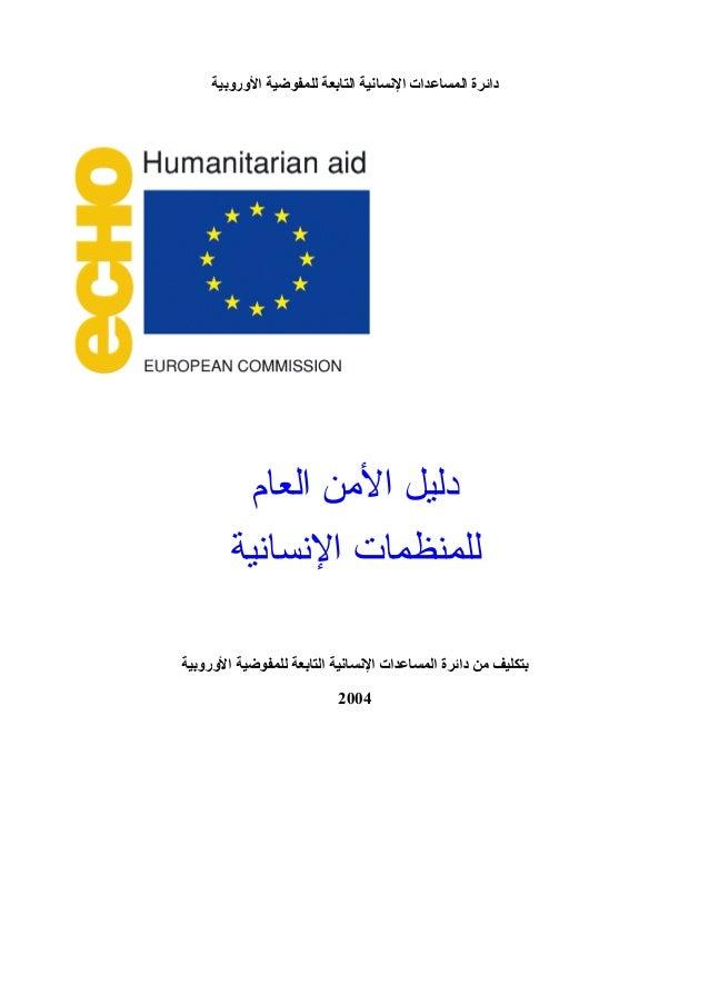 دائرة المساعدات النسانية التابعة للمفوضية الوروبية          دليل النمن العام        للمنظمات النسانيةبتكليف من دائر...