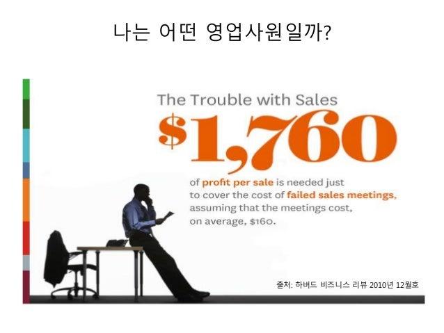 나는 어떤 영업사원일까?         출처: 하버드 비즈니스 리뷰 2010년 12월호