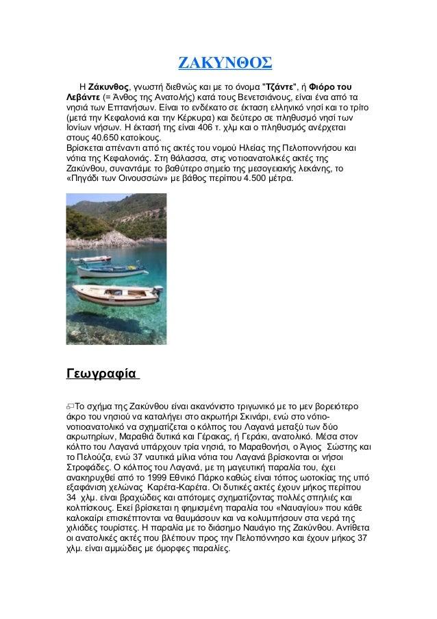 """ΖΑΚΥΝΘΟΣ    Η Ζάκυνθος, γνωστή διεθνώς και με το όνομα """"Τζάντε"""", ή Φιόρο τουΛεβάντε (= Άνθος της Ανατολής) κατά τους Βενετ..."""
