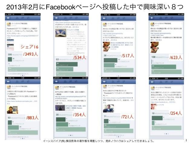 2013年2月にFacebookページへ投稿した中で興味深い8つ  シェア16   /3493人                                  /517人                        /534人      ...