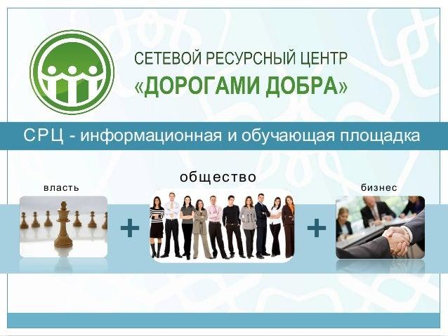СРЦ - информационная и обучающая площадка                общество  власть                          бизнес           +     ...