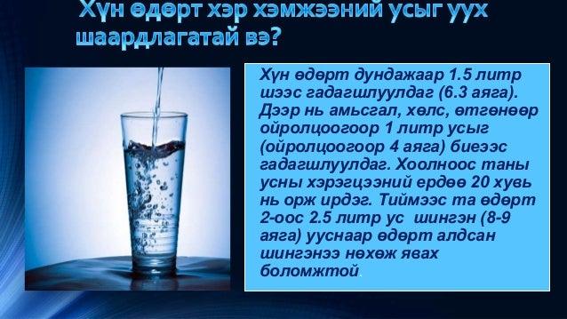 • Хүн өдөрт дундажаар 1.5 литр  шээс гадагшлуулдаг (6.3 аяга).  Дээр нь амьсгал, хөлс, өтгөнөөр  ойролцоогоор 1 литр усыг ...