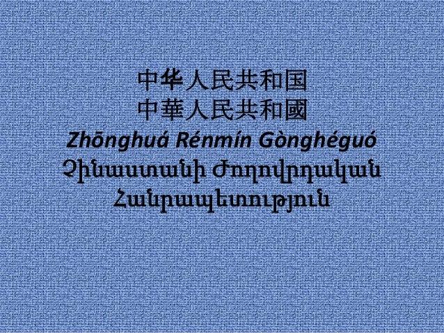 中华人民共和国     中華人民共和國Zhōnghuá Rénmín GònghéguóՉինաստանի Ժողովրդական    Հանրապետություն