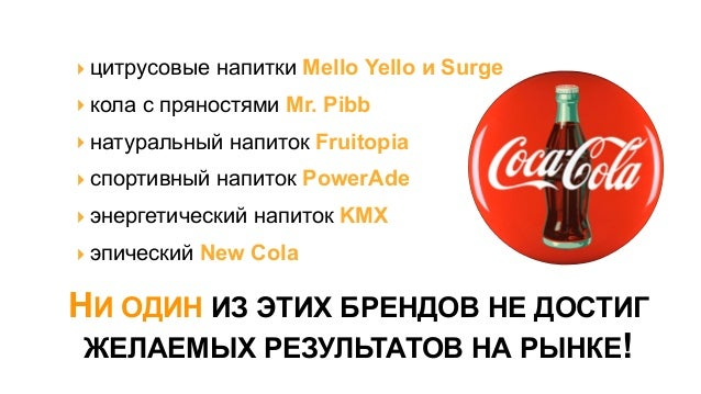 ‣ цитрусовые напитки Mello Yello и Surge‣ кола с пряностями Mr. Pibb‣ натуральный напиток Fruitopia‣ спортивный напиток Po...