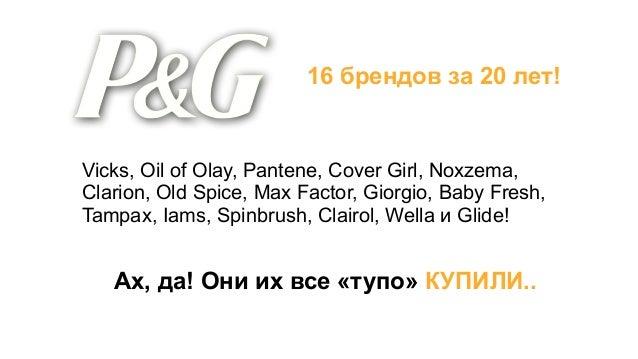 16 брендов за 20 лет!Vicks, Oil of Olay, Pantene, Cover Girl, Noxzema,Clarion, Old Spice, Max Factor, Giorgio, Baby Fresh,...