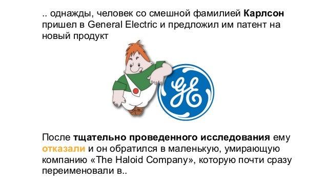 .. однажды, человек со смешной фамилией Карлсонпришел в General Electric и предложил им патент нановый продуктПосле тщател...