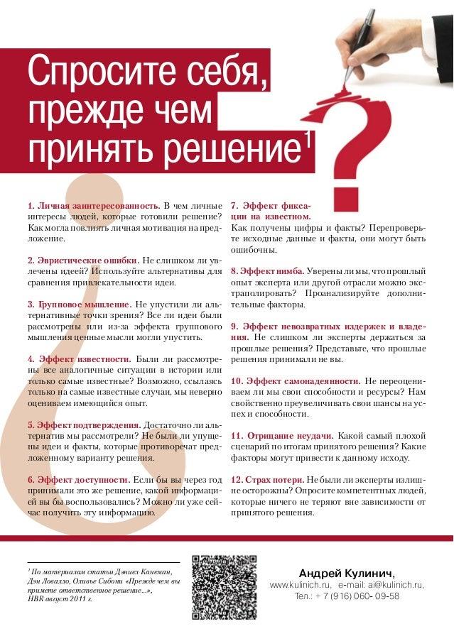 Спросите себя,прежде чемпринять решение11. Личная заинтересованность. В чем личные     7. Эффект фикса-интересы людей, кот...