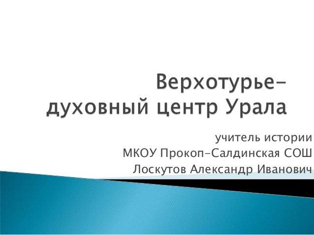 учитель историиМКОУ Прокоп-Салдинская СОШ Лоскутов Александр Иванович
