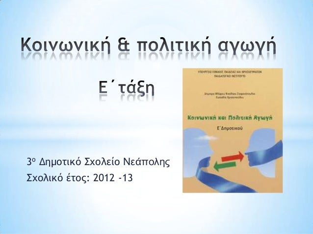 3ξ Δημξςικό υξλείξ Νεάποληςυξλικό έςξπ: 2012 -13