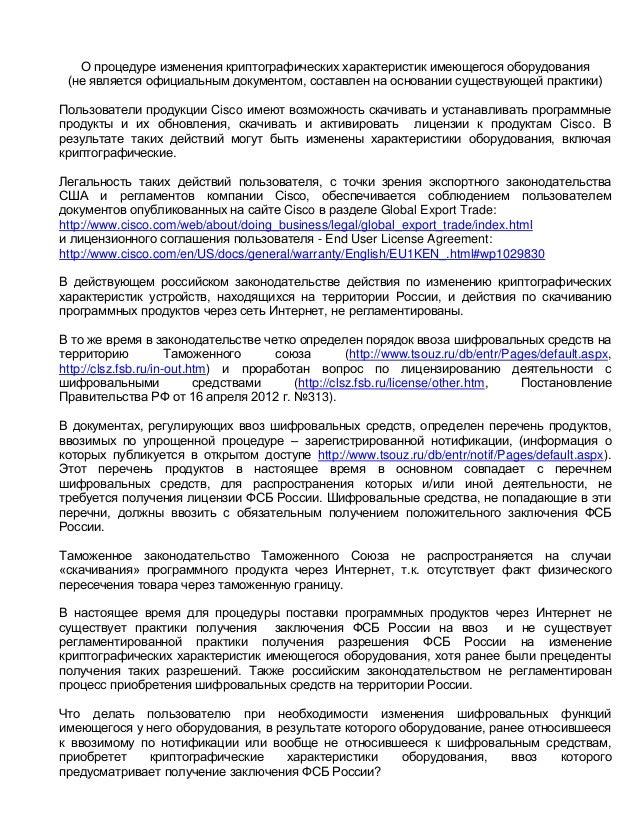 О процедуре изменения криптографических характеристик имеющегося оборудования (не является официальным документом, составл...