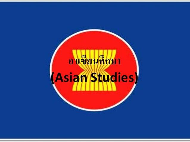อาเซียนศึกษา(Asian Studies)