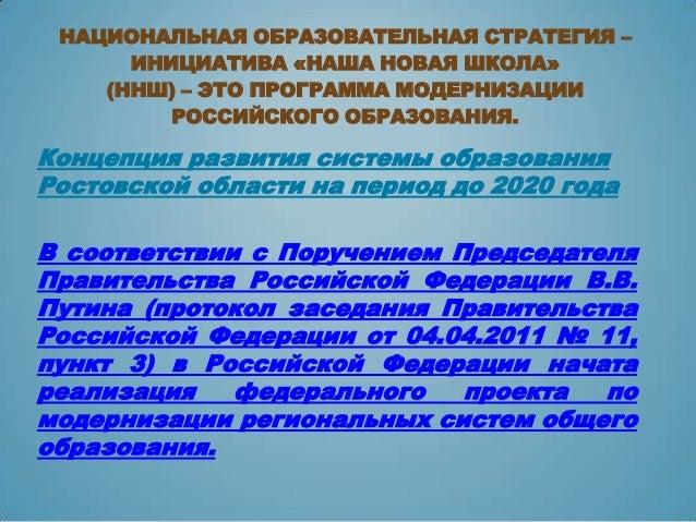 Модернизация МБОУ Ведерниковская ООШ Slide 2