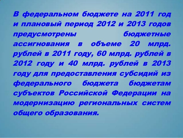 Модернизация МБОУ Ведерниковская ООШ Slide 3