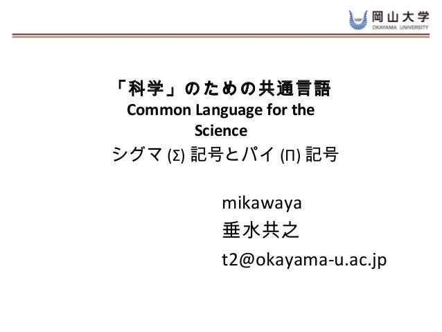 「科学」のための共通言語 Common Language for the        Scienceシグマ (Σ) 記号とパイ (Π) 記号           mikawaya           垂水共之           t2@oka...
