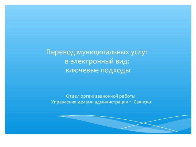 Перевод муниципальных услуг    в электронный вид:     ключевые подходы       Отдел организационной работы Управления делам...