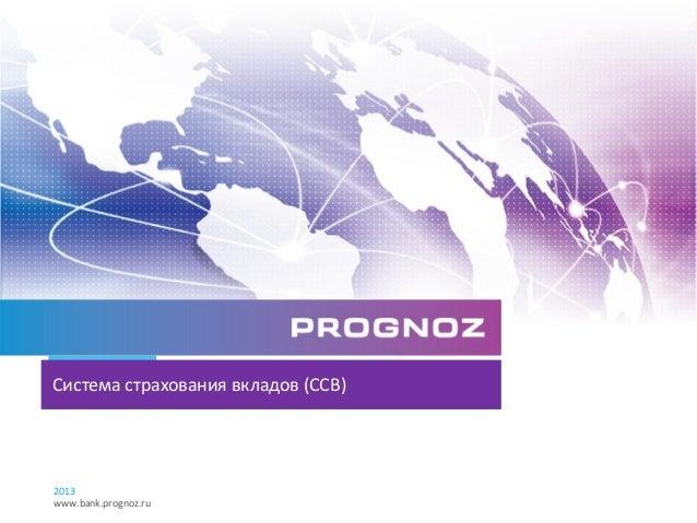 Система страхования вкладов (ССВ)2013www.bank.prognoz.ru