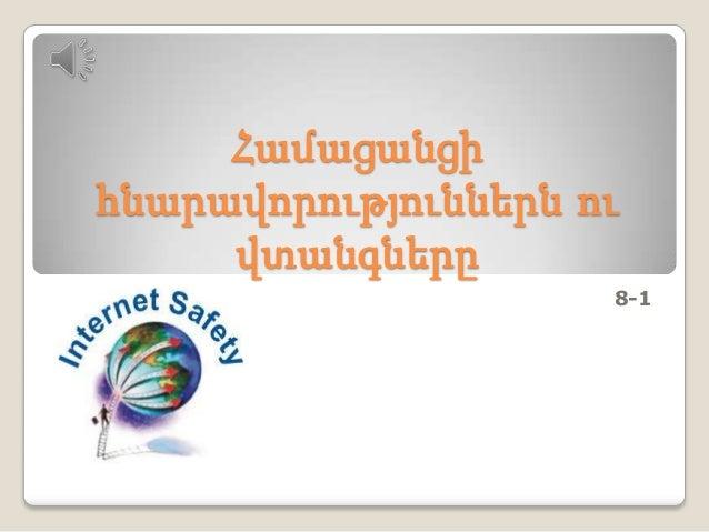 Համացանցիհնարավորություններն ու     վտանգները                     8-1